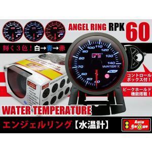 オートゲージ 水温計 RPK60Φ 3色マルチカラー エンジェルリング|e-frontier