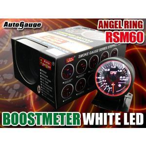 オートゲージ ブースト計 RSM60Φ エンジェルリング ホワイトLED メーターフード付|e-frontier