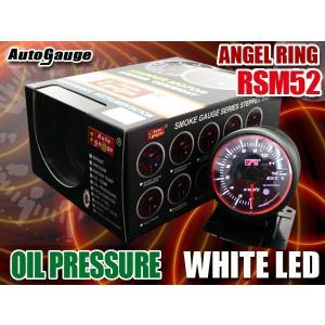 オートゲージ 油圧計 RSM60Φ エンジェルリング ホワイトLED メーターフード付|e-frontier