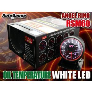 オートゲージ 油温計 RSM60Φ エンジェルリング ホワイトLED メーターフード付|e-frontier