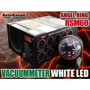 オートゲージ バキューム計 RSM60Φ エンジェルリング ホワイトLED メーターフード付|e-frontier