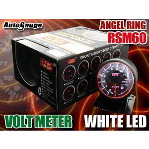 オートゲージ 電圧計 RSM60Φ エンジェルリング ホワイトLED メーターフード付|e-frontier