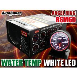 オートゲージ 水温計 RSM60Φ エンジェルリング ホワイトLED メーターフード付|e-frontier