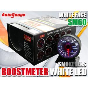 オートゲージ ブースト計 SM60Φ スモークレンズ ホワイトフェイス ホワイトLED メーターフード付|e-frontier