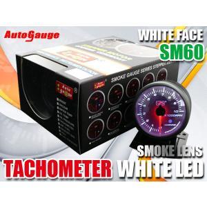 オートゲージ タコメーター SM60Φ スモークレンズ ホワイトフェイス ホワイトLED メーターフード付|e-frontier
