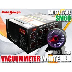 オートゲージ バキューム計 SM60Φ スモークレンズ ホワイトフェイス ホワイトLED メーターフード付|e-frontier