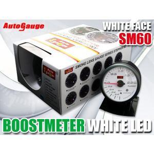 オートゲージ ブースト計 SM60Φ ホワイトフェイス ホワイトLED|e-frontier