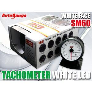 オートゲージ タコメーター SM60Φ ホワイトフェイス ホワイトLED|e-frontier