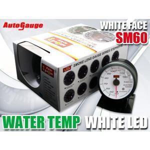 オートゲージ 水温計 SM60Φ ホワイトフェイス ホワイトLED|e-frontier