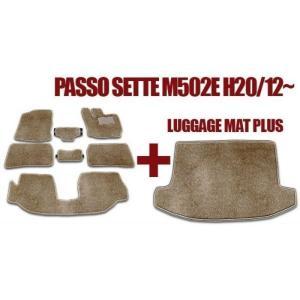 パッソセッテ フロアマット ラゲッジマット付き M502E ベージュ系 インテリアル|e-frontier