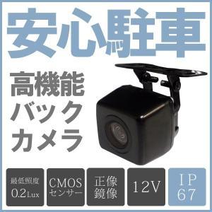 バックカメラ CMOS 車載用 簡単取り付け|e-frontier