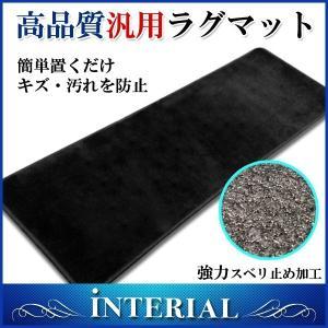 【商品名】  セカンド汎用ラグマット フロアマット ラグマット カバー ブラック    汎用マットだ...