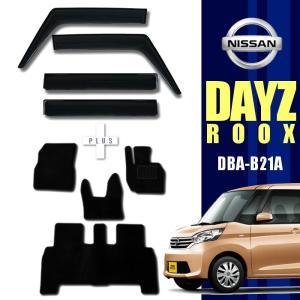 日産 デイズルークス B21A サイドバイザー(ワイド) & フロアマット 一台分 黒 DAYZ ROOX 2点セット|e-frontier