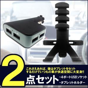 タブレットホルダー 4ポート USB シガーソケット 2点セット|e-frontier