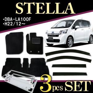 スバル ステラ DBA-LA100F ドアバイザー フロアマット 黒 ナンバーフレーム枠 シルバー 3点セット|e-frontier