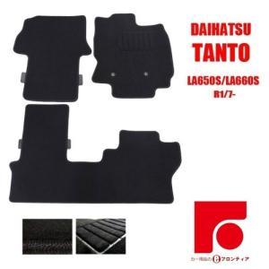 DAIHATSU ダイハツ タント TANTO LA650S/LA660S(運転席標準) フロアマット 黒|e-frontier