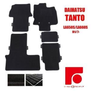 DAIHATSU ダイハツ タント TANTO LA650S/LA660S(運転席ロングスライドシート) フロアマット 黒|e-frontier