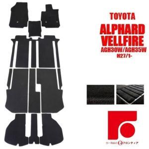 TOYOTA トヨタ  アルファード・ヴェルファイア AGH30W/AGH35W 8人乗り/ガソリン車(標準コンソールBOX)のみ適合 フロアマット 黒 e-frontier