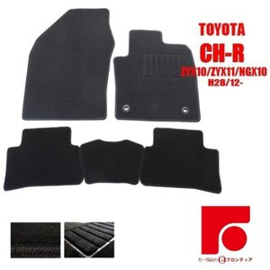 TOYOTA トヨタ  CH-R ZYX10/ZYX11/NGX10 AT車/2WDのみ適合 フロアマット 黒|e-frontier