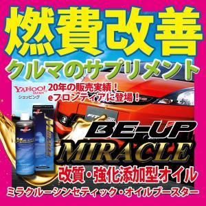 強化添加型オイル BE-UP MIRACLE ビーアップ ミラクル 300ml エンジンオイル添加剤|e-frontier