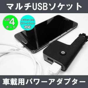 シガーソケット USB 4ポート 充電器 マルチUSBソケット 車載用USBアダプター 12V 24...