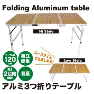 軽量!キャンプ アルミ 3つ折りテーブル 高さ 2段階調節|e-frontier
