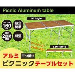 軽量!キャンプ アルミ 3つ折りテーブル 高さ 2段階調節 160cm×60cm|e-frontier