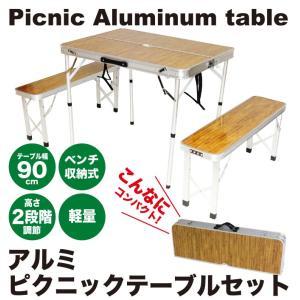 アウトドア アルミ ピクニックテーブル 椅子 セット 高さ ...