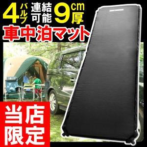 エアーマット 車中泊マット 自動膨張式 マットレス ベッド  厚さ9cm|e-frontier