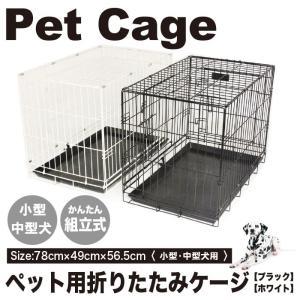 Pet Cage ペットケージ 中型犬 組立式 ペット用折りたたみケージ 【ブラック・ホワイト】|e-frontier