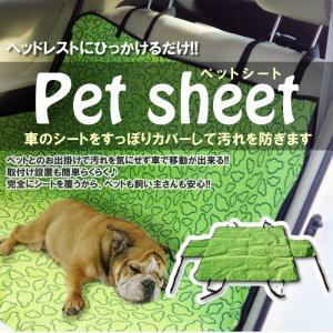 ペットボックス シートカバー シートボックス ペットシート ドライブシート ドライブボックス 犬 猫...