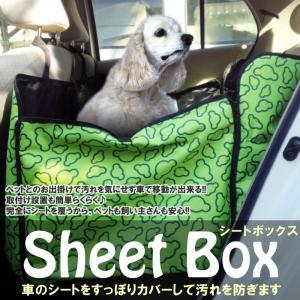 シートボックス ドライブシート ペットボックス 犬 猫 ペット用品 保護 カバー