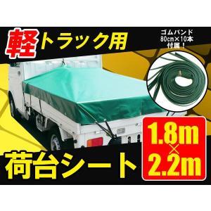 軽トラック 荷台シート トラックシート 1.8m×2.2m ゴムバンド10本付属|e-frontier