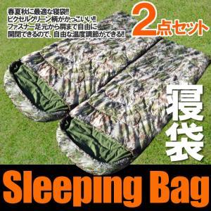 寝袋 1.6kg シュラフ 春 夏向け アウトレット品 車中泊 封筒型 キャンプ 防寒 連結可能 2点セット|e-frontier
