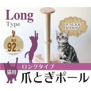 猫用 爪とぎポール ロングタイプ 高さ92cm