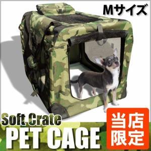ペットケージ  ペットクレート Mサイズ 折りたたみ ソフトケージ ペットボックス 犬 猫 車載|e-frontier