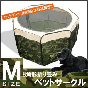 ペットゲージ 折りたたみ ペットサークル Mサイズ 八角形 犬 猫|e-frontier