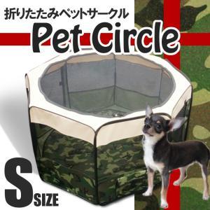ペット サークル 折りたたみ プレイサークル ベビー ゲージ 8角形 犬 猫(サークル ケージ 犬小屋 ペット用品 Sサイズ)|e-frontier