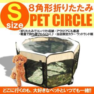 ペットサークル ケージ 折りたたみ プレイ サークル 犬 Sサイズ|e-frontier