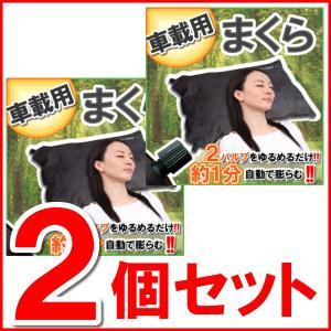 【2個セット!】車載用まくら エアー 枕 グッズ アウトドア 昼寝 寝具 まくら 携帯用|e-frontier
