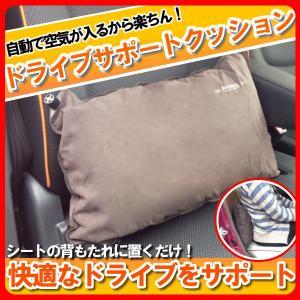 車載用 背もたれクッション エアークッション シートクッション  疲労軽減 まくら 携帯用|e-frontier