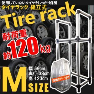 タイヤラック スチールラック タイヤスタンド 組立式 シルバー 軽自動車 普通車 ホイール 4本用 Mサイズ|e-frontier