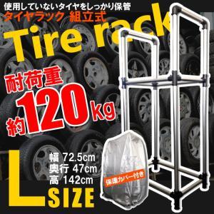 タイヤラック 2段式タイヤラック カバー付 縦 スチールラック 組立式 シルバー 4本用 Lサイズ|e-frontier