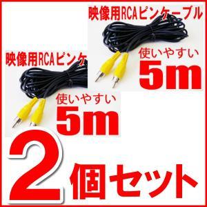 2個セット 5m RCA AVケーブル 黄色い線 延長ケーブル