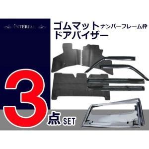 ハイゼットカーゴ S320G ラバーゴムマット サイドバイザー シルバーナンバー枠 3点セット