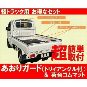軽トラック用品  あおりガード(ゲートプロテクター)/鳥居アングル付&荷台ゴムマット セット 2点セット|e-frontier