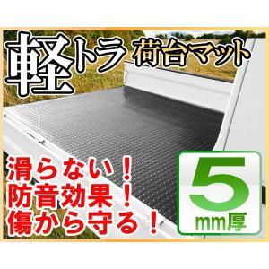 軽トラック 荷台ゴムマット 200cm×140cm×5mm|e-frontier