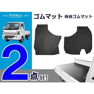 スズキ キャリィトラック キャリートラック DA16T ゴムマット 荷台ゴムマット  2点セット