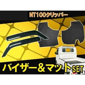 NT100クリッパー DR16T ドアバイザー&ゴムマットセット|e-frontier
