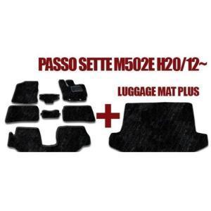 パッソセッテ フロアマット ラゲッジマット付き M502E 黒 インテリアル|e-frontier